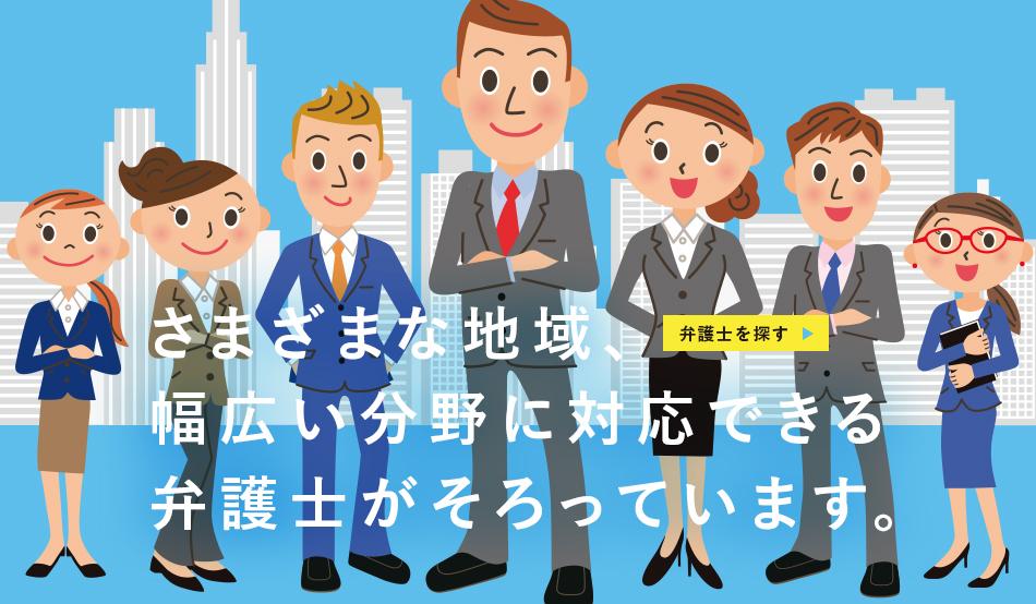 さまざまな地域、幅広い分野に対応できる弁護士がそろっています。 弁護士を探す